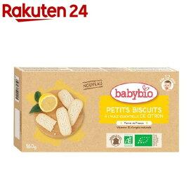 【訳あり】ベビービオ オーガニック プチビスケット レモン(160g)【babybio(ベビービオ)】