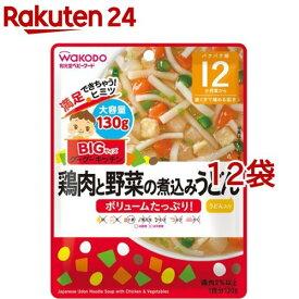 和光堂 ビッグサイズのグーグーキッチン 鶏肉と野菜の煮込みうどん 12か月頃〜(130g*12袋セット)【グーグーキッチン】