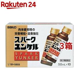 【第2類医薬品】スパークユンケル(50ml*10本入*3箱セット)【ユンケル】