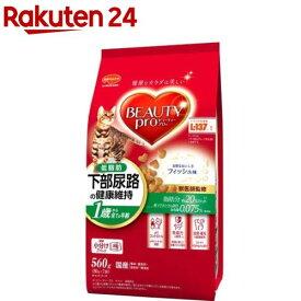 ビューティープロ キャット 猫下部尿路の健康維持 低脂肪 1歳から(560g)【ビューティープロ】[キャットフード]