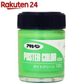 アサヒペン 水性ポスターカラー 一般色 ライトグリーン(45ml)【アサヒペン】