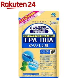 小林製薬の栄養補助食品 DHA EPA α-リノレン酸(180粒)【spts11】【小林製薬の栄養補助食品】