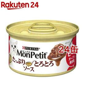 モンプチ缶 たっぷりとろとろソース ビーフのオーブン焼き風(85g*24コセット)【モンプチ】