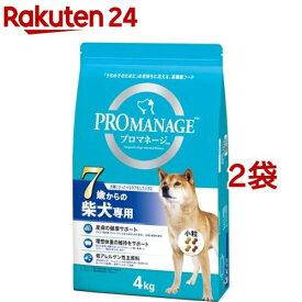プロマネージ 7歳からの柴犬専用(4kg*2袋セット)【qeg】【プロマネージ】