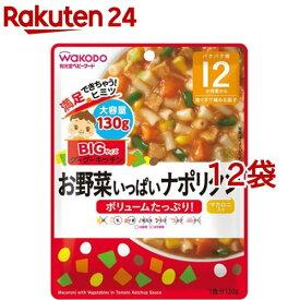 和光堂 ビッグサイズのグーグーキッチン お野菜いっぱいナポリタン 12か月頃〜(130g*12袋セット)【グーグーキッチン】
