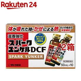 【第2類医薬品】スパークユンケルDCF(50ml*10本入*2箱セット)【ユンケル】