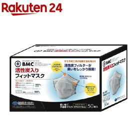 BMC活性炭入りフィットマスク レギュラーサイズ(50枚入)【KENPO_13】