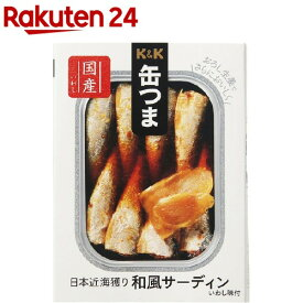 K&K 缶つま 日本近海獲り 和風サーディン(75g)【K&K 缶つま】