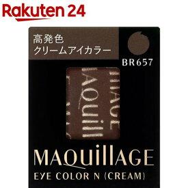 資生堂 マキアージュ アイカラーN クリーム BR657 レフィル(1g)【マキアージュ(MAQUillAGE)】