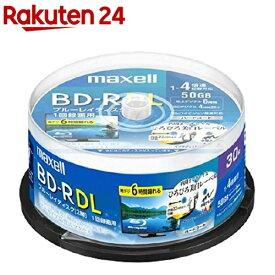 マクセル 録画用 BD-R DL 360分 ホワイト スピンドル(30枚入)【マクセル(maxell)】