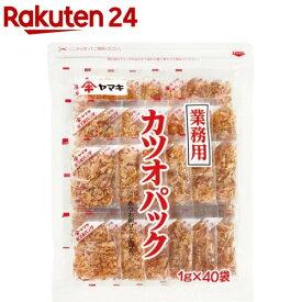 ヤマキ 業務用カツオパック(1g*40袋入)【ヤマキ】