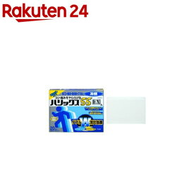 【第3類医薬品】ハリックス55EX 冷感A(20枚入)【KENPO_05】【ハリックス】