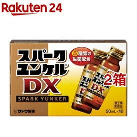 【第2類医薬品】スパークユンケルDX(50ml*10本入*2箱セット)【ユンケル】