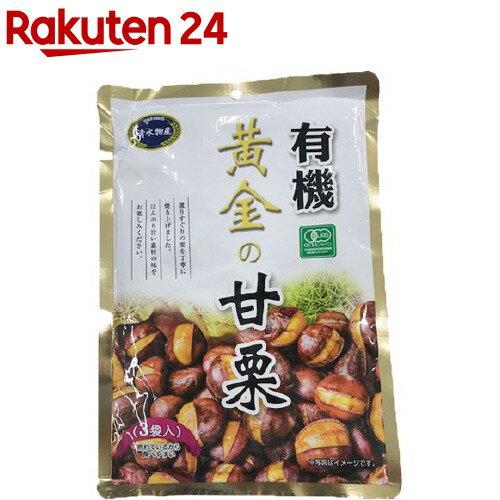 清水物産 有機 黄金の甘栗(80g*3袋入)