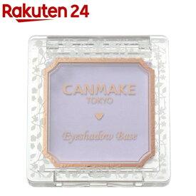 キャンメイク(CANMAKE) アイシャドウベース RB ラディアントブルー(2g)【キャンメイク(CANMAKE)】