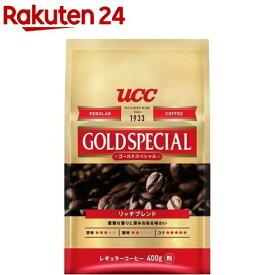 ゴールドスペシャル リッチブレンド(400g)【ゴールドスペシャル】[コーヒー]