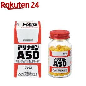 【第3類医薬品】アリナミンA50(170錠)【KENPO_11】【アリナミン】