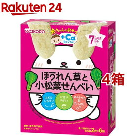 和光堂 赤ちゃんのおやつ+Ca カルシウム ほうれん草と小松菜せんべい(20g(2枚*6袋入)*4コセット)