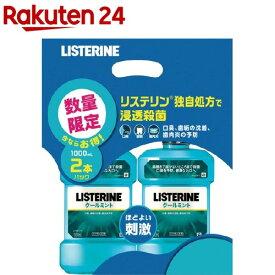 薬用リステリン クールミント(1000ml*2個入)【LISTERINE(リステリン)】