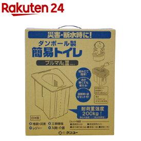 ダンボール製 簡易トイレ プルマル3 PM3-5(1セット)[防災グッズ]