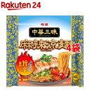 中華三昧 麻辣涼麺(128g*4袋セット)【中華三昧】