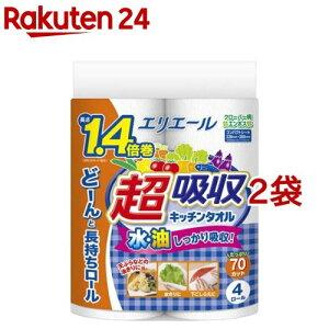 エリエール 超吸収キッチンタオル 70カット(4ロール*2袋セット)【エリエール】