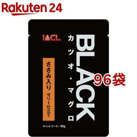 ブラック カツオ・マグロ ゼリー仕立て ささみ入り(80g*96袋セット)【ブラック(ペットフード)】