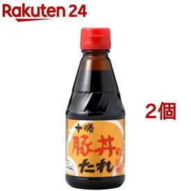 十勝豚丼のたれ(275g*2コセット)【ソラチ】