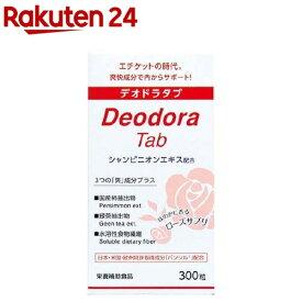 デオドラタブ(300粒)【ウェルネスジャパン】