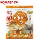 ひかり味噌 みそ汁ふぅ 合わせ味噌(40食入)