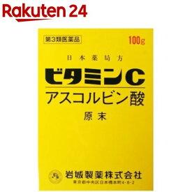 【第3類医薬品】イワキ ビタミンC アスコルビン酸 原末(100g)【イワキ(岩城製薬)】