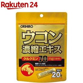 ウコン濃縮エキス 顆粒(1.5g*20包入)【オリヒロ(サプリメント)】