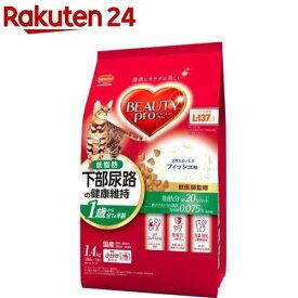 ビューティープロ キャット 猫下部尿路の健康維持 低脂肪 1歳から(1.4kg)【ビューティープロ】[キャットフード]