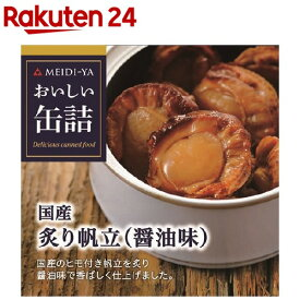 おいしい缶詰 国産炙り帆立 醤油味(60g)【おいしい缶詰】
