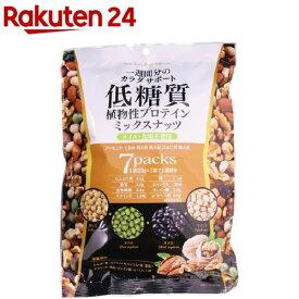 低糖質 ミックスナッツ(23g*7袋入)