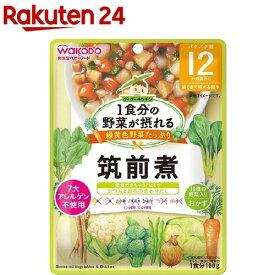 和光堂 1食分の野菜が摂れるグーグーキッチン 筑前煮 12か月頃〜(100g)【wako11ki】【グーグーキッチン】
