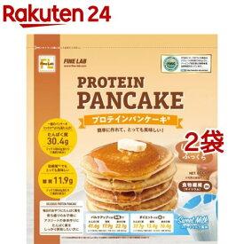 ファインラボ プロテインパンケーキ スイートミルク(600g*2袋セット)【ファインラボ】