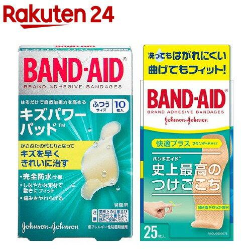 バンドエイド キズパワーパッドふつう+快適スタンダード25(10枚+25枚)【バンドエイド(BAND-AID)】