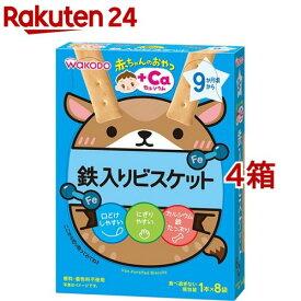 和光堂 赤ちゃんのおやつ+Ca カルシウム 鉄入りビスケット(34g(1本*8袋入)*4コセット)