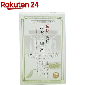 コーワリミテッド 秘伝・麹屋みどり酵素(90カプセル)