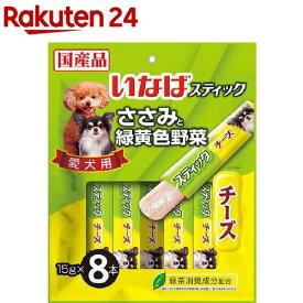 いなば ささみと緑黄色野菜スティック チーズ入り(15g*8本入)