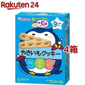 和光堂 赤ちゃんのおやつ+Ca カルシウム やきいもクッキー(58g(2本*6袋入)*4コセット)