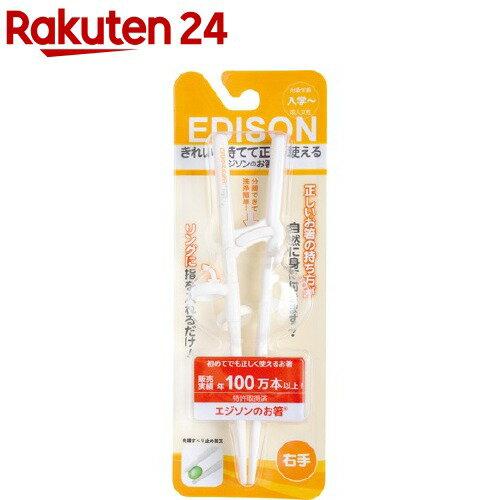 エジソンのお箸 II(1膳)【エジソン(子供用)】