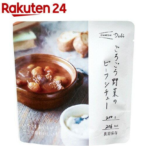 イザメシDeli ごろごろ野菜のビーフシチュー(200g)【IZAMESHI(イザメシ)】