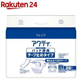 アクティ パッド併用 テープ止めタイプ L-LLサイズ(26枚入)【アクティ】