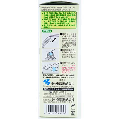 小林製薬生葉液薬