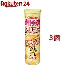 【訳あり】カルビー ポテトチップス クリスプ コンソメパンチ(115g*3コセット)【カルビー ポテトチップス】