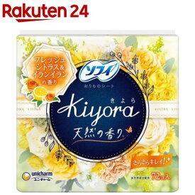 ソフィ Kiyora フレグランス イランイラン&シトラスの香り(72枚入)【イチオシ】【ソフィ】