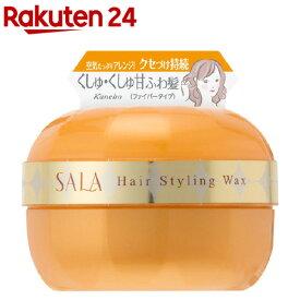 サラ スーパーエアリングファイバーワックスEX(90g)【kane10】【SALA(サラ)】