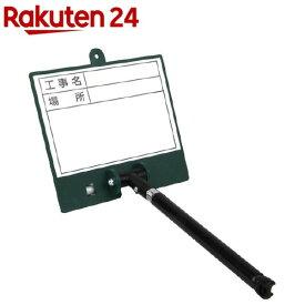 SK11 伸縮式ホワイトボード FWD-1(1個)【SK11】